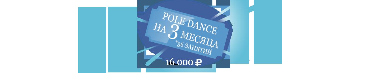 pole-3mes