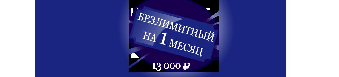 unlim_03